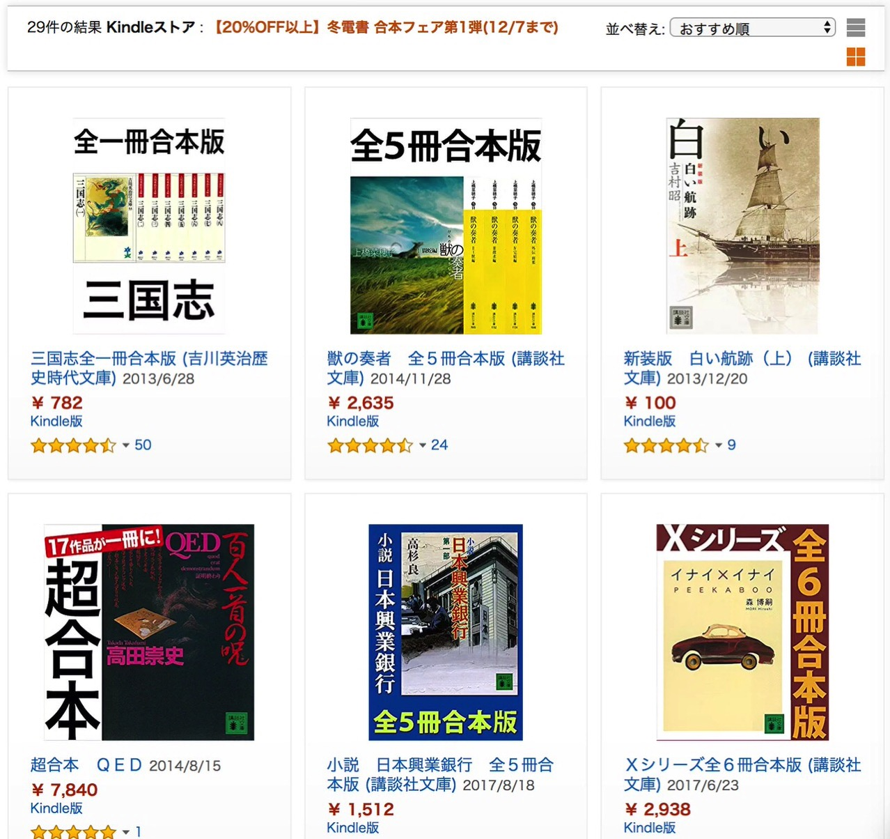 【Kindleセール】20%OFF以上「冬電書 合本フェア第1弾」〜三国志、亡国のイージスなど(〜12/7)