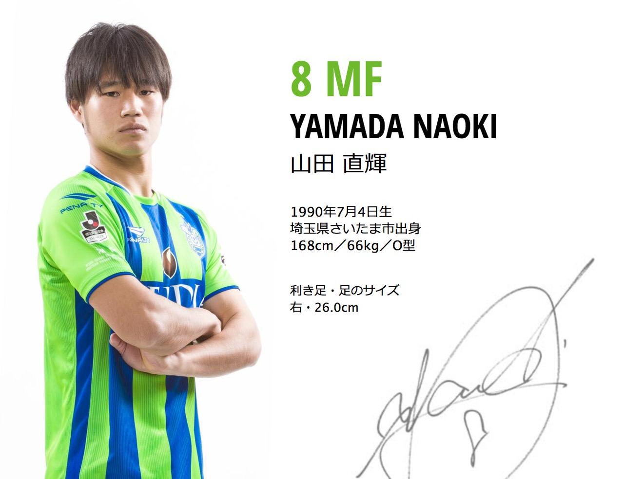 浦和レッズ、山田直輝の期限付き移籍からの復帰を正式発表「一度、浦和への復帰を諦めそうになった」