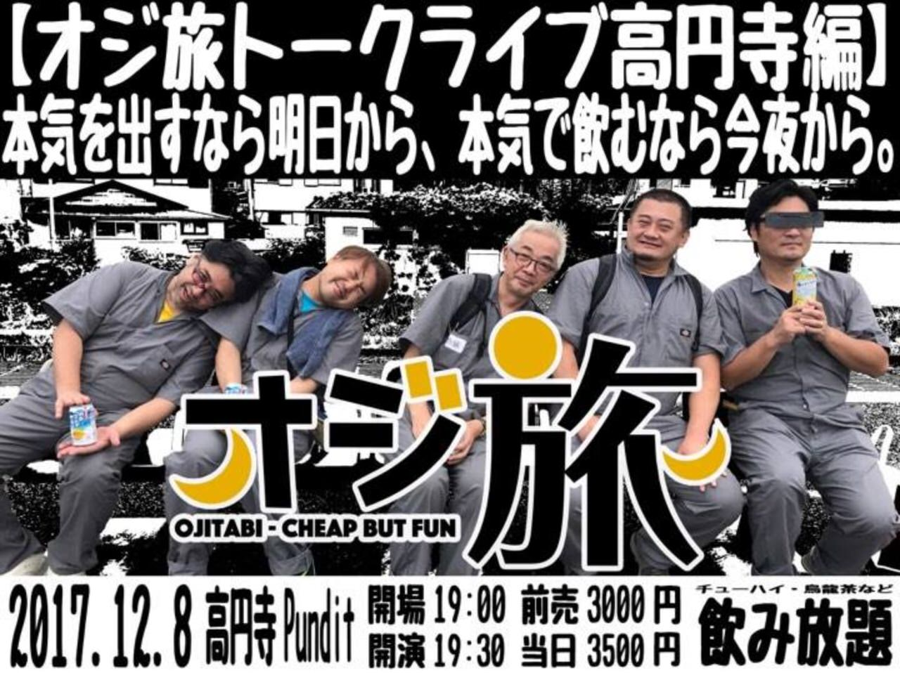 【告知】忘年会がてらオジ旅トークライブします!@高円寺【12/8】