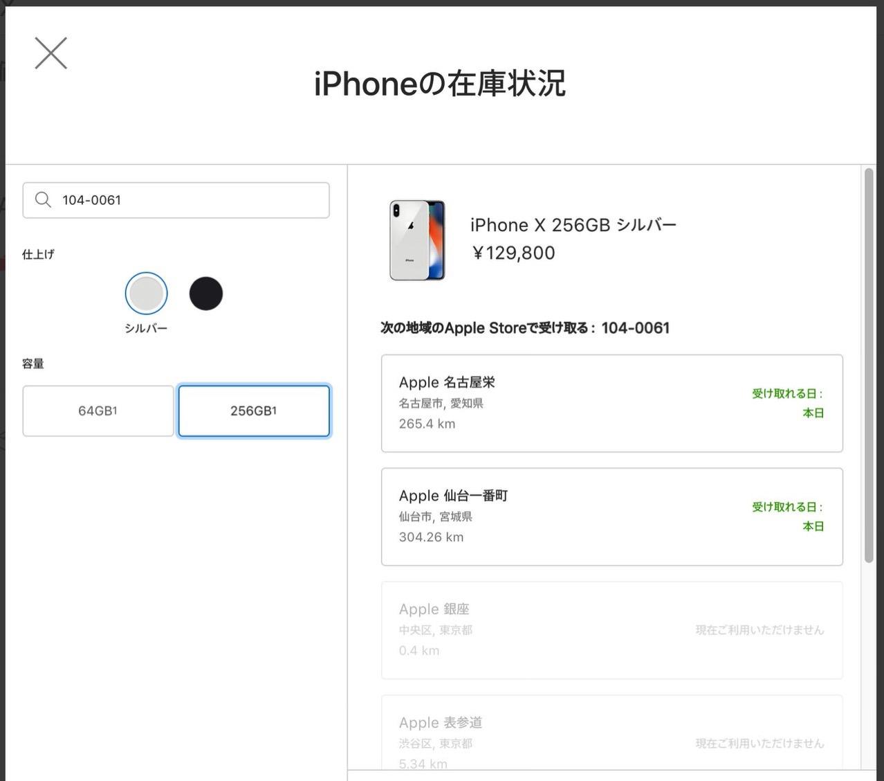 【iPhone X】当日購入可能なApple Storeが増えているようですよ!