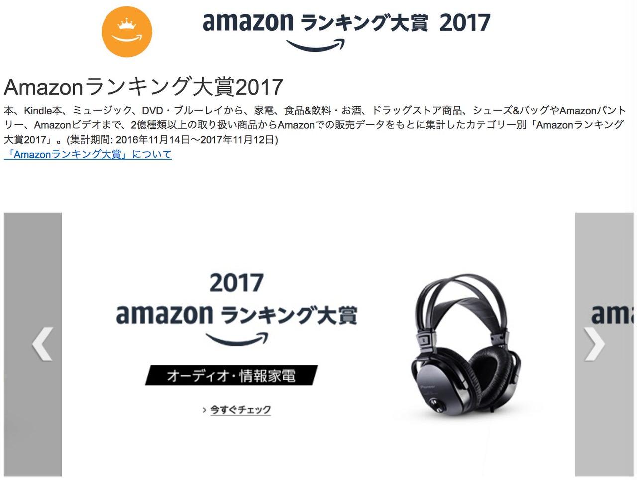 「Amazonランキング大賞2017」発表