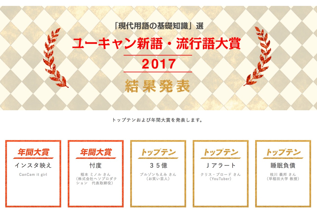 【ユーキャン新語・流行語大賞 2017】年間大賞は「インスタ映え」「忖度」