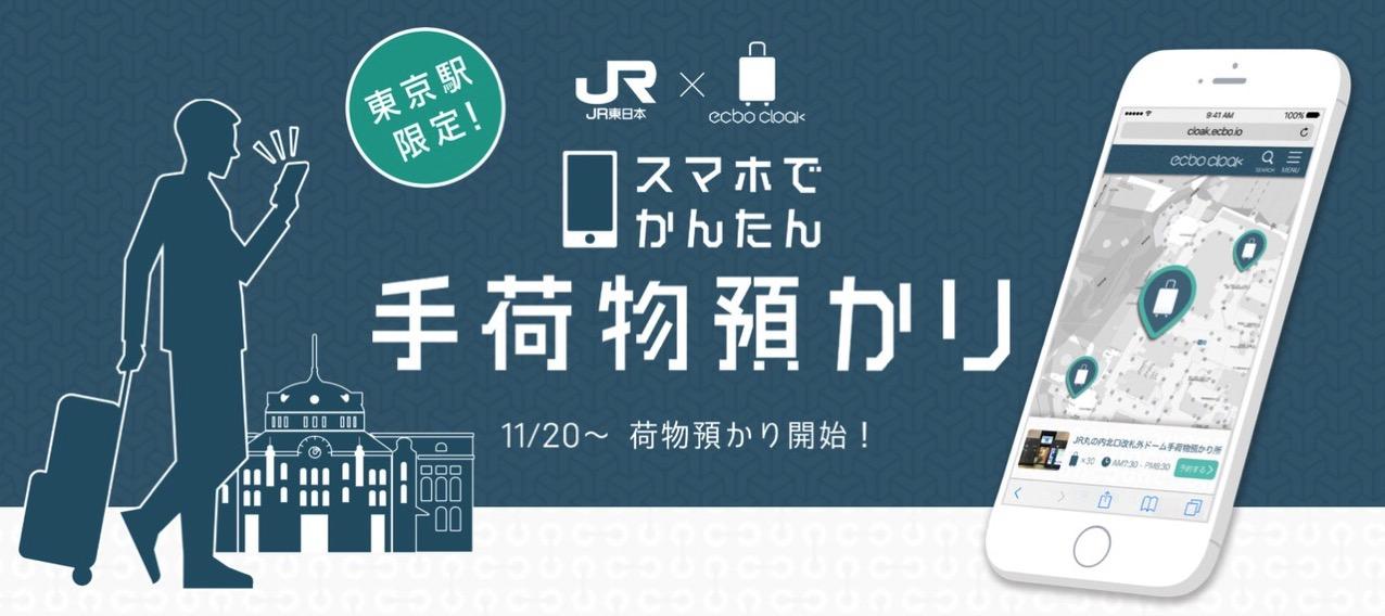 東京駅のオンラインクローク予約サービス「ecbo cloak」