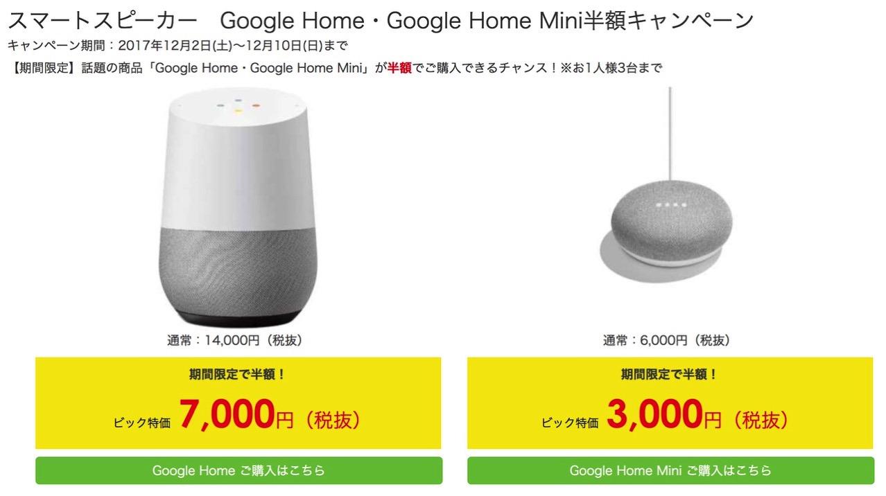 「Google Home・Google Home Mini半額キャンペーン」ビックカメラとソフマップで実施中