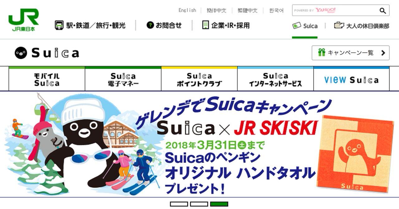 「タッチでGo!新幹線」Suicaのタッチ&ゴーで新幹線自由席に乗車可能に 〜東北新幹線・上越新幹線・北陸新幹線