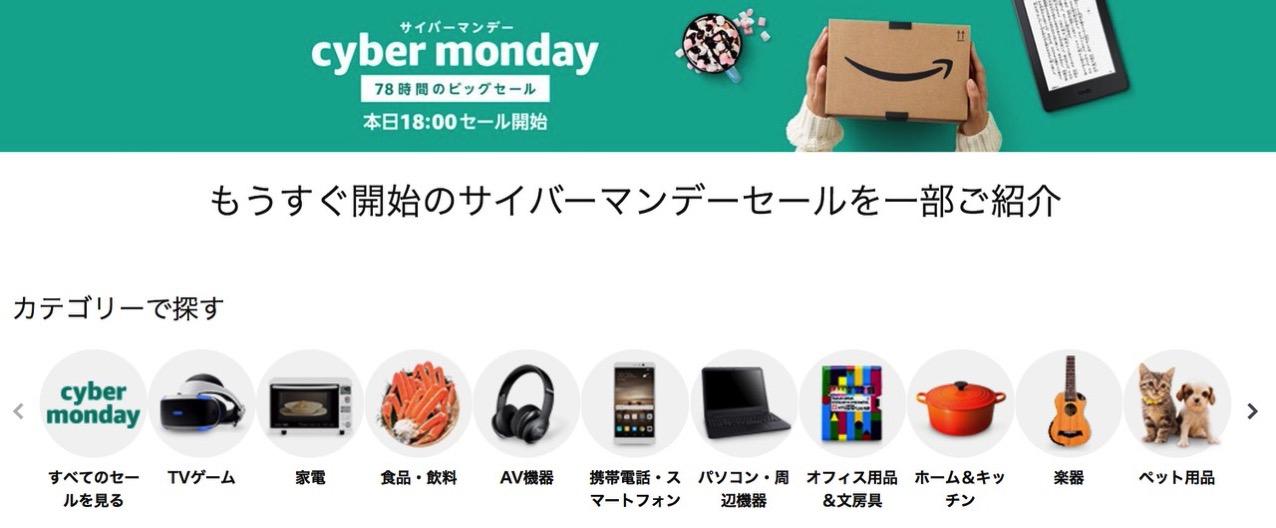 【サイバーマンデーセール】Amazon製品のFire HD 10 タブレット・Fire TV Stick・Kindle Paperwhiteが値下げ中