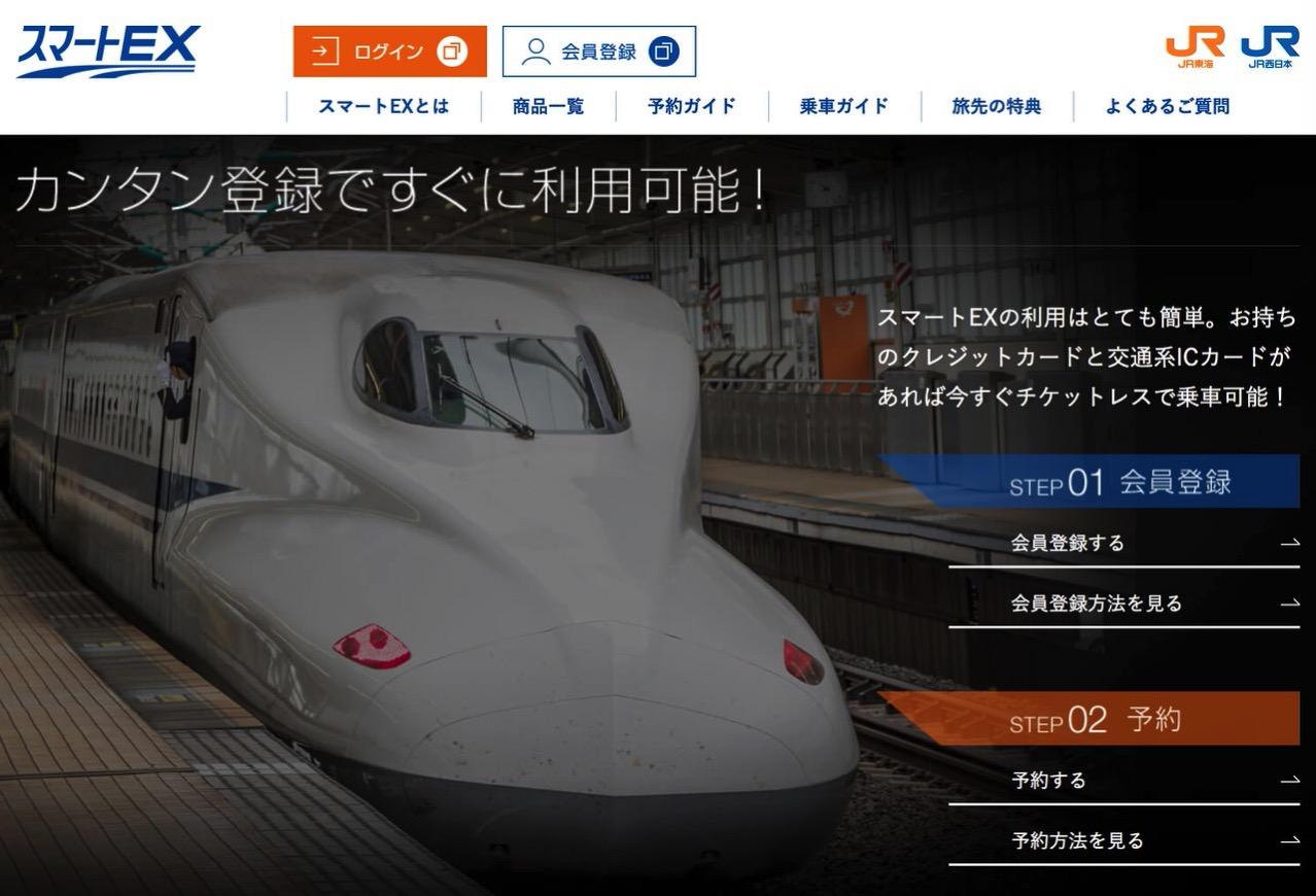 Suicaで新幹線に乗車する「スマートEX」登録方法・予約と領収書