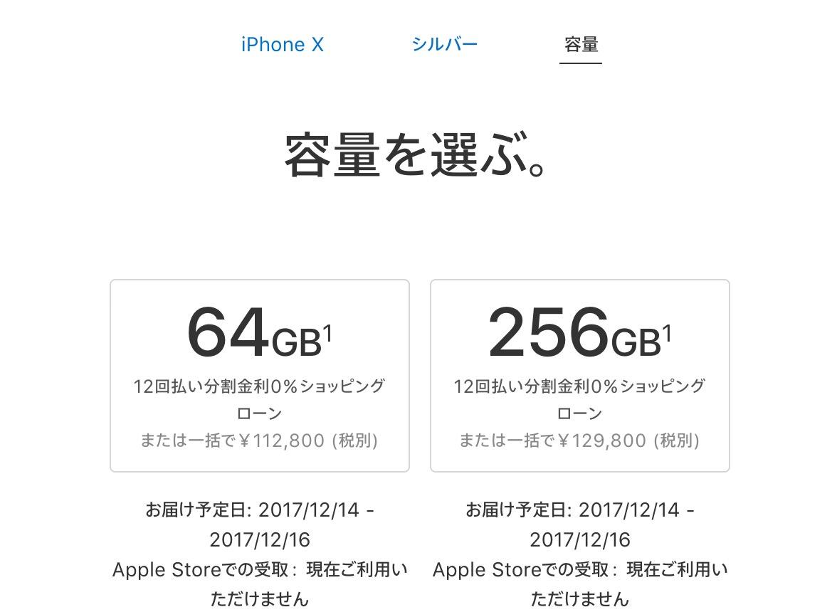 【iPhone X】出荷予定日が1〜3営業日に改善