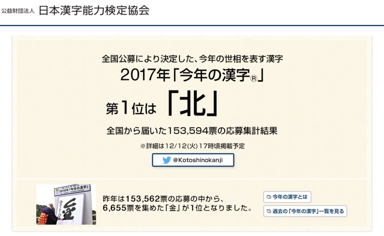 今年の漢字は「北」(2017年)