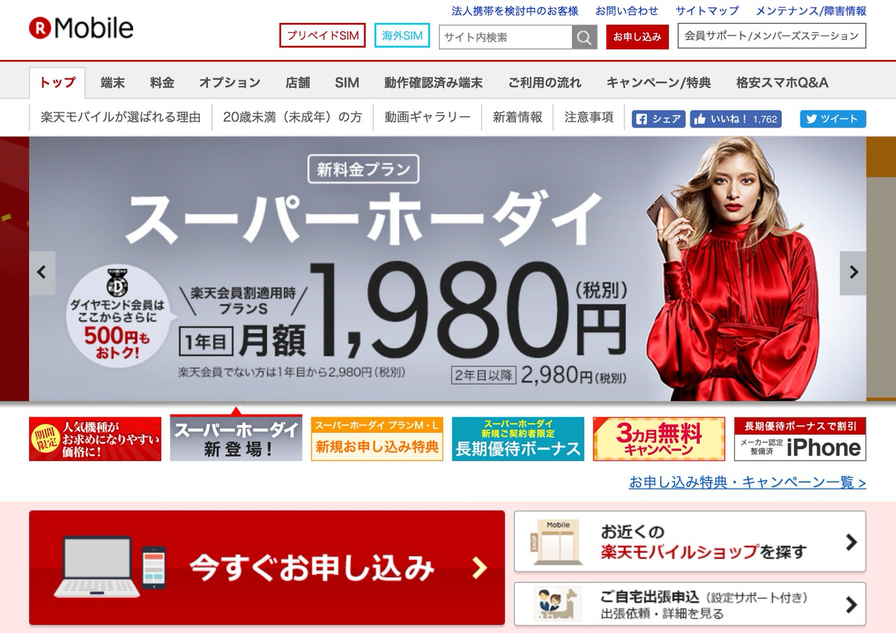 楽天、携帯キャリア事業への新規参入を発表 〜4G周波数割当を申請