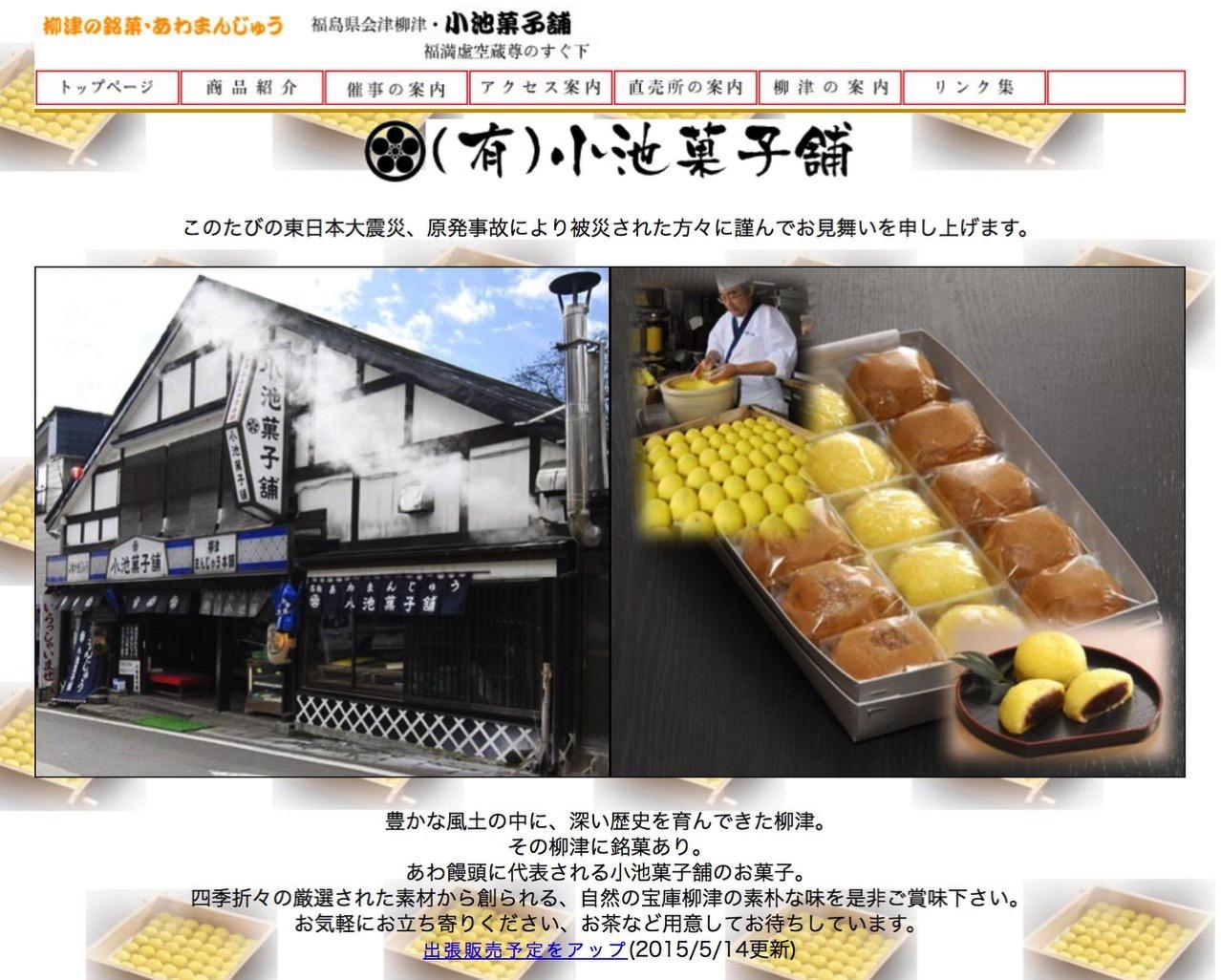 ついに会津銘菓の「あわまんじゅう」が東京でいつでも買えるようになる日が来た!