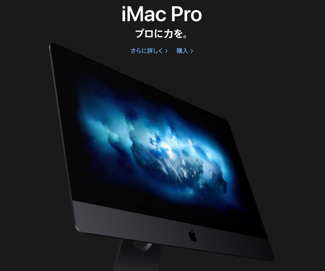「iMac Pro」ワークステーションクラスの性能のプロ向けiMac 〜価格は558,800円から