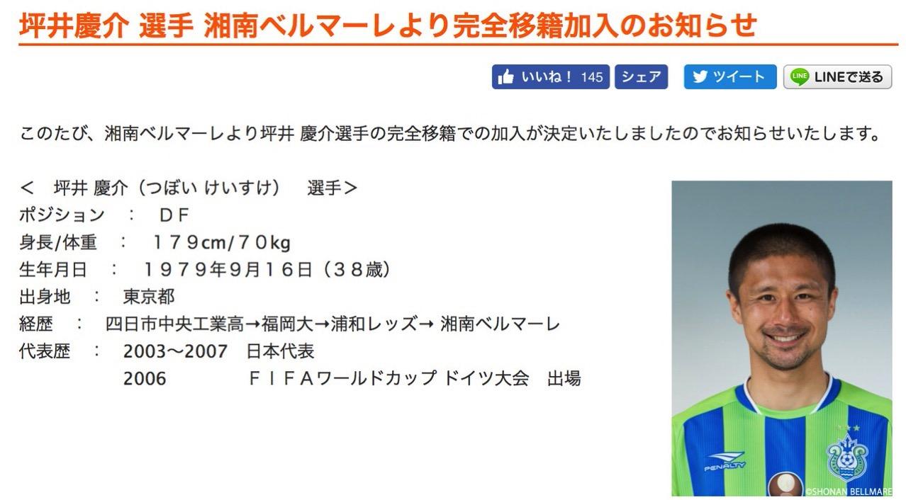 【J2】湘南ベルマーレ・坪井慶介、レノファ山口FCに完全移籍
