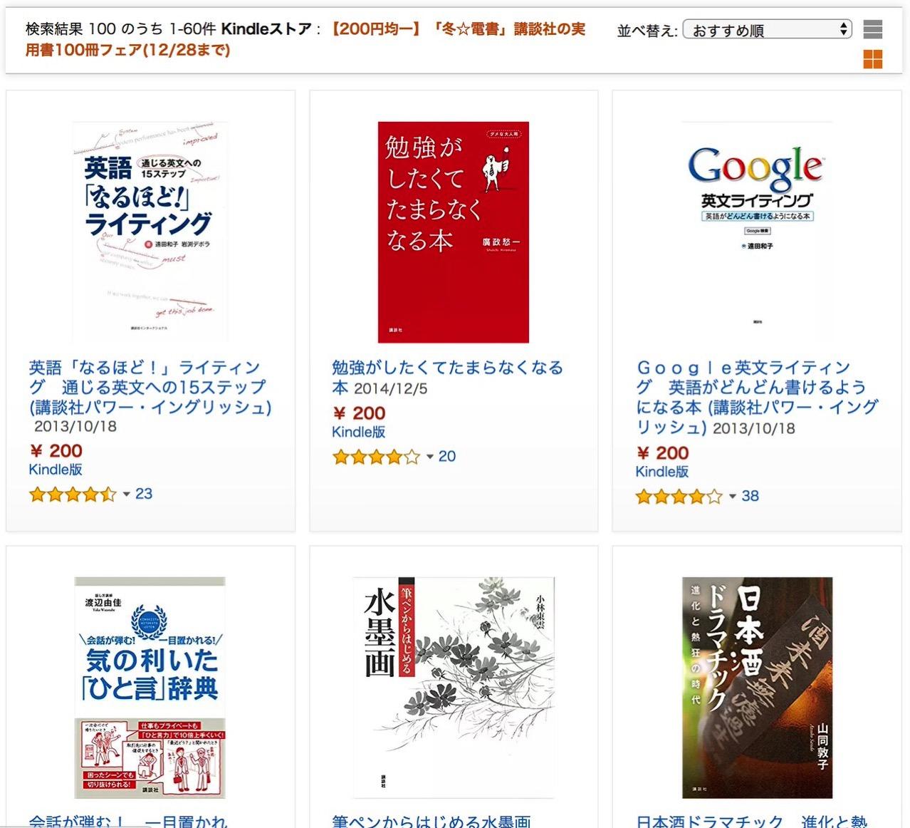 【Kindleセール】200円均一「冬☆電書」講談社の実用書100冊フェア実施中(12/28まで)