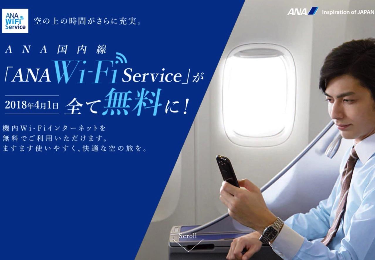 ANA、国内線の機内WiFi無料化を発表 〜2018年4月1日より