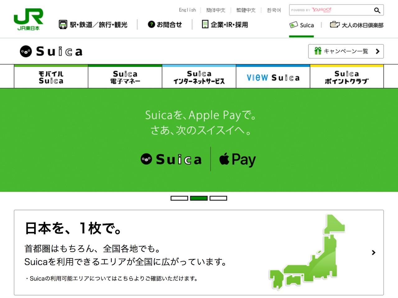 「Suica」改札出るときもオートチャージ可能に 〜2018年3月17日より