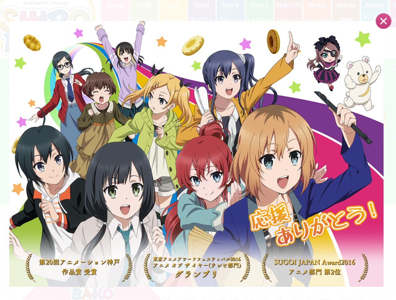 「SHIROBAKO」大量のアニメを見る前に見ておきたいアニメ制作現場の群像劇アニメ(ネタバレ)