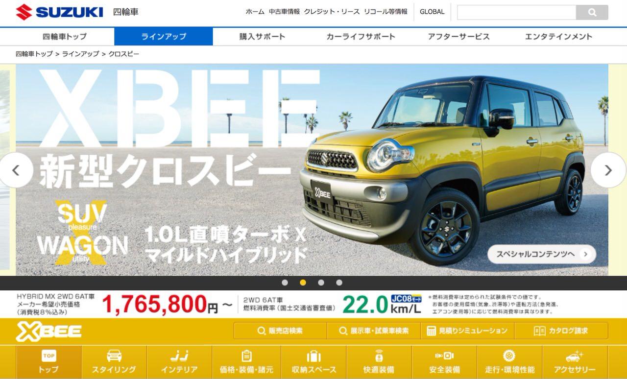 スズキ「クロスビー(XBEE)」発売 〜ハスラー大型化