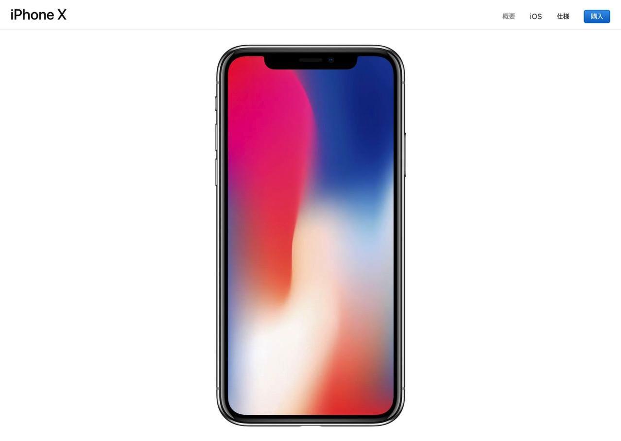 Appleが「iPhone X」の販売予測を下方修正