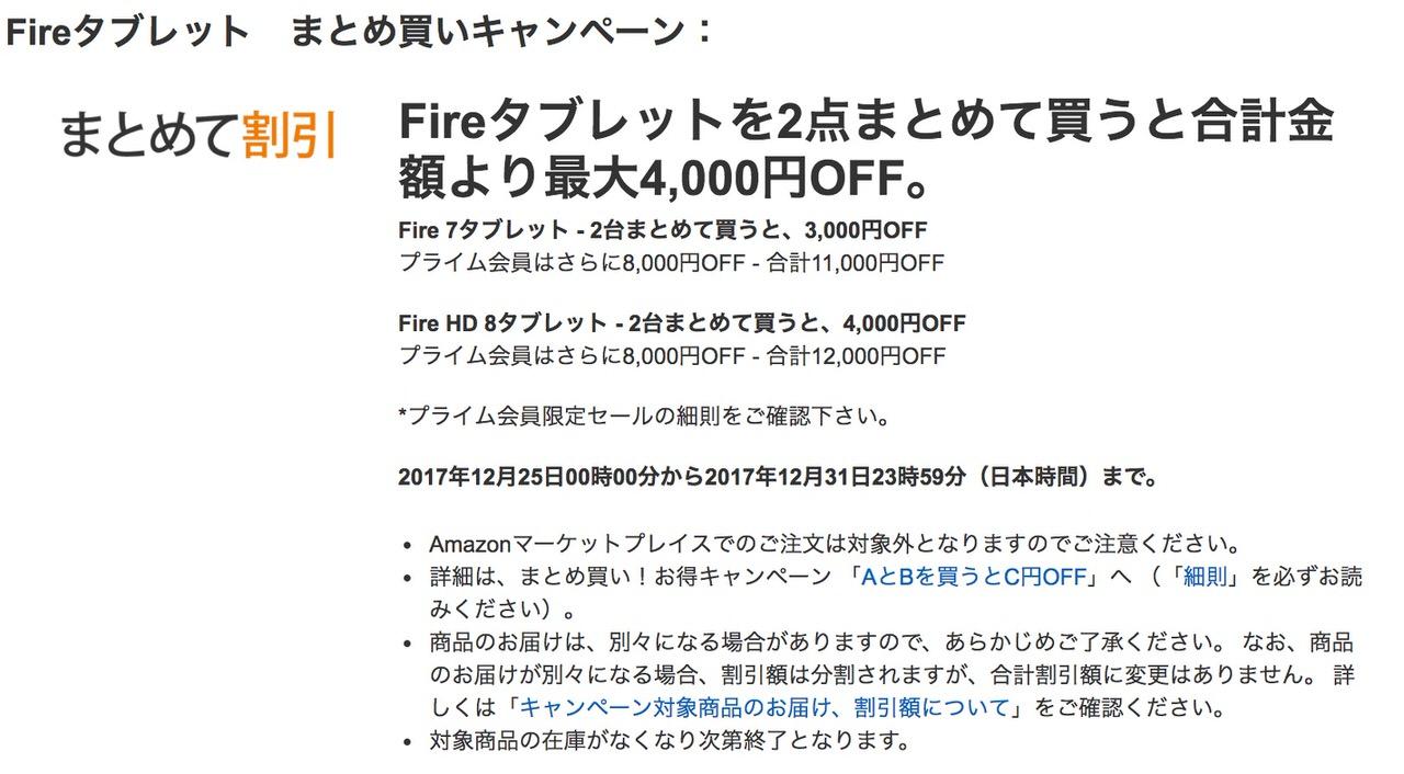 Amazon「Fireタブレットまとめ買いキャンペーン」実施中 〜プライム会員は最大12,000円オフ(12/31まで)