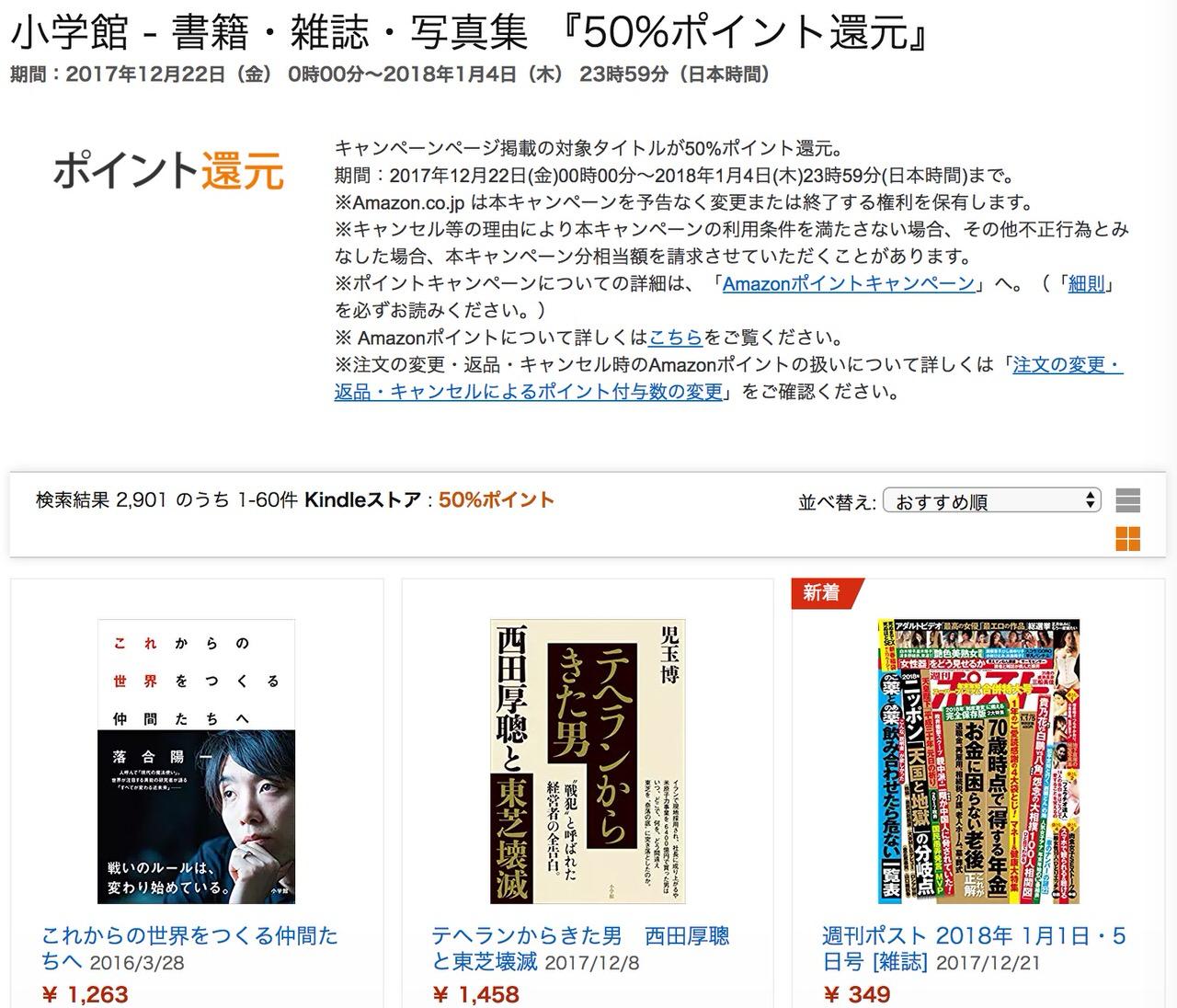 【Kindleセール】小学館 - 書籍・雑誌・写真集「50%ポイント還元」セール実施中(1/4まで)