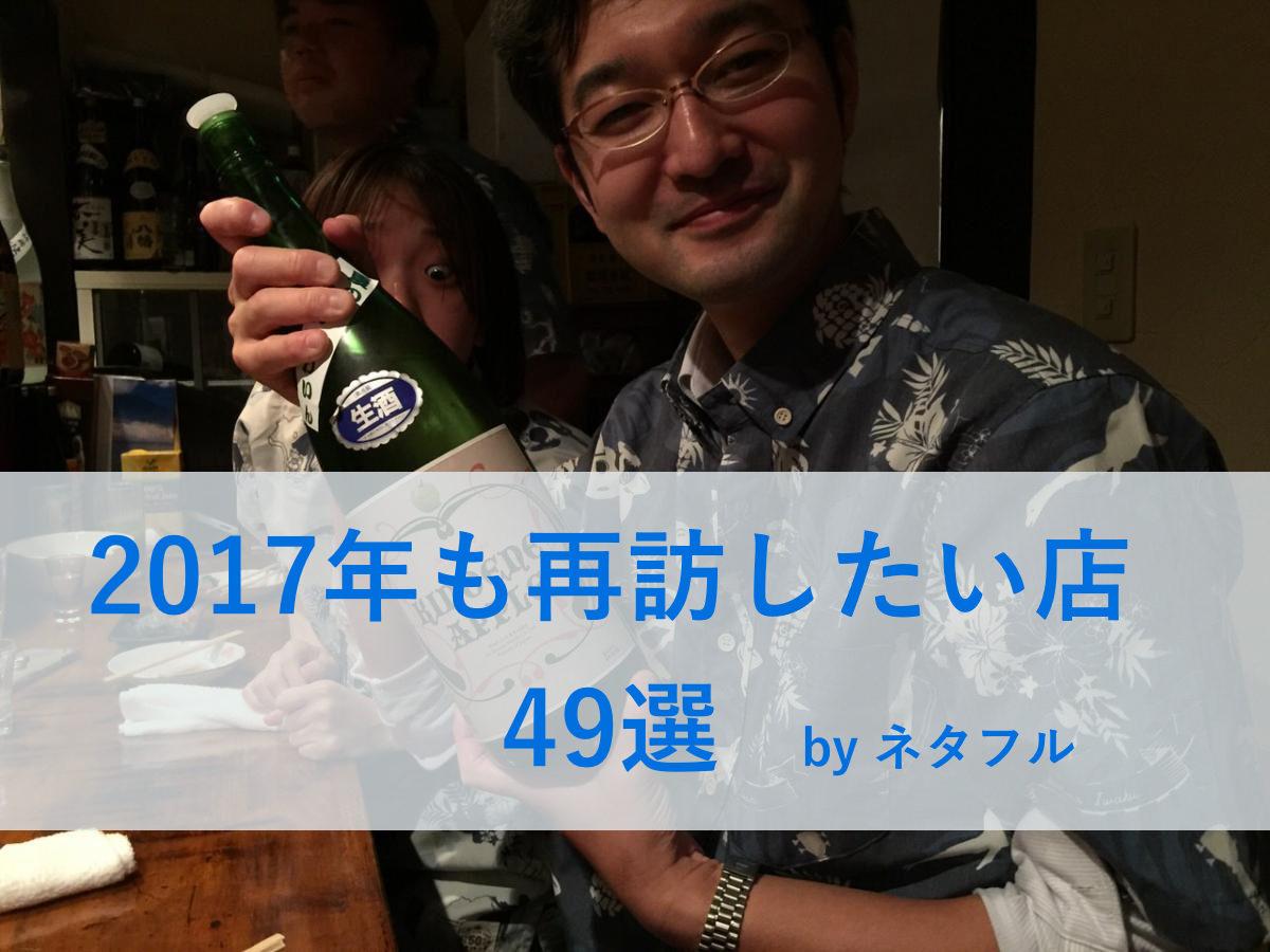 2017 re visit by netafull