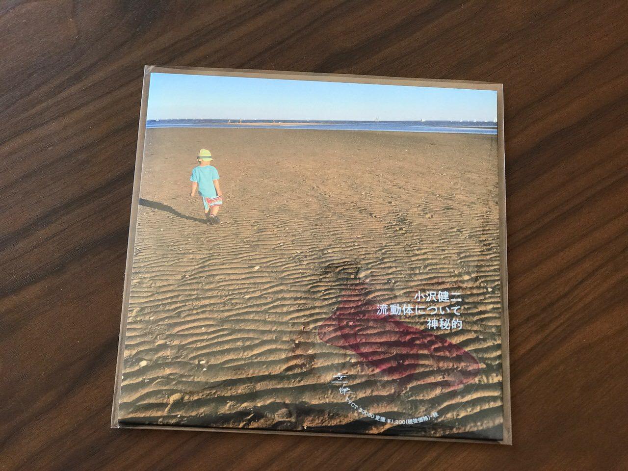 小沢健二「流動体について」昔のシングルレコードみたいだ