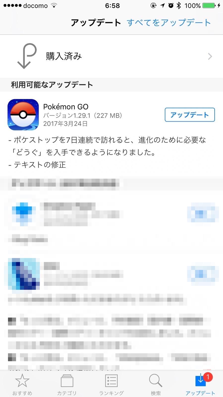 【ポケモンGO】iOS版バージョン1.29.1リリース