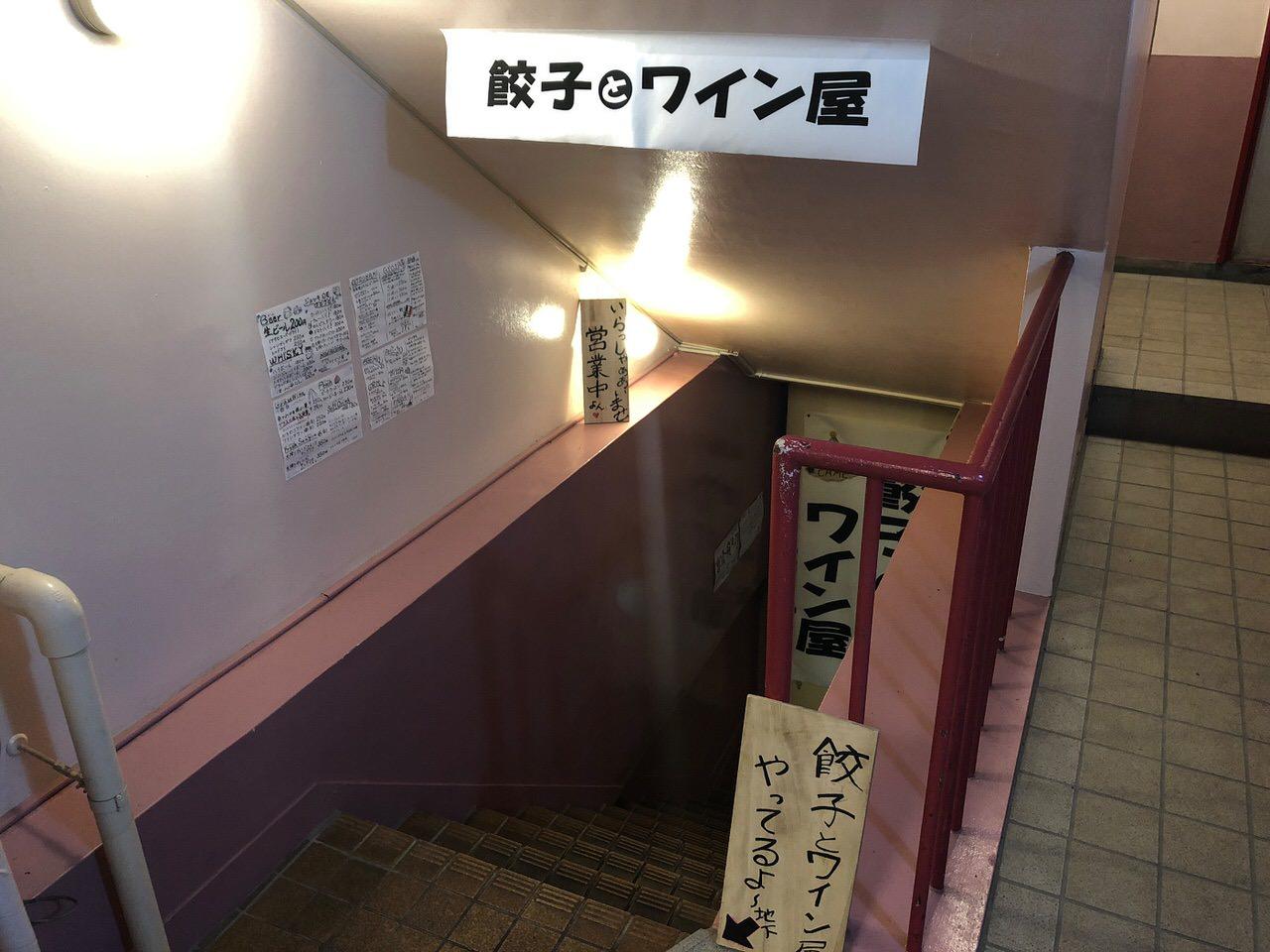 「餃子とワイン屋」ライバルはコンビニ!生ビール200円のコスパ最高位居酒屋
