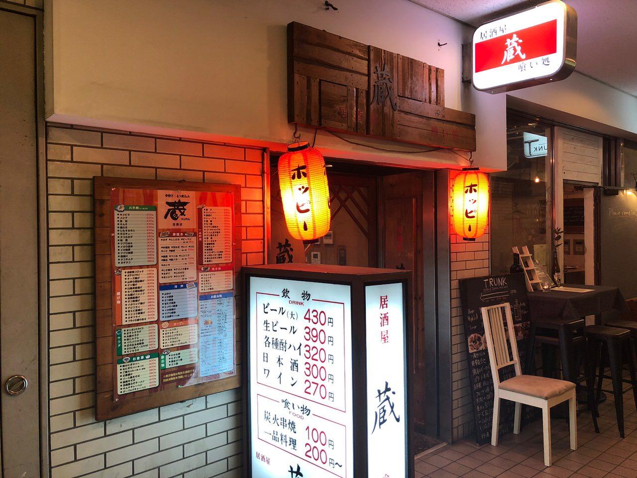 「居酒屋 蔵」0次会OK!ふらりと立ち寄れる目黒駅前の酒場