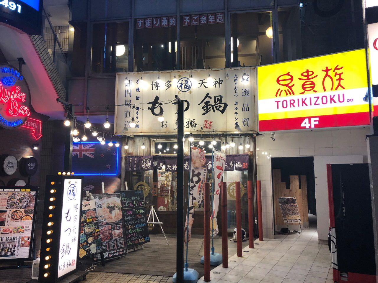 「博多天神 もつ鍋 お多福 目黒店」ぶりんぶりんのモツだけでなく焼きとんや天ぷら、唐揚げも美味い!