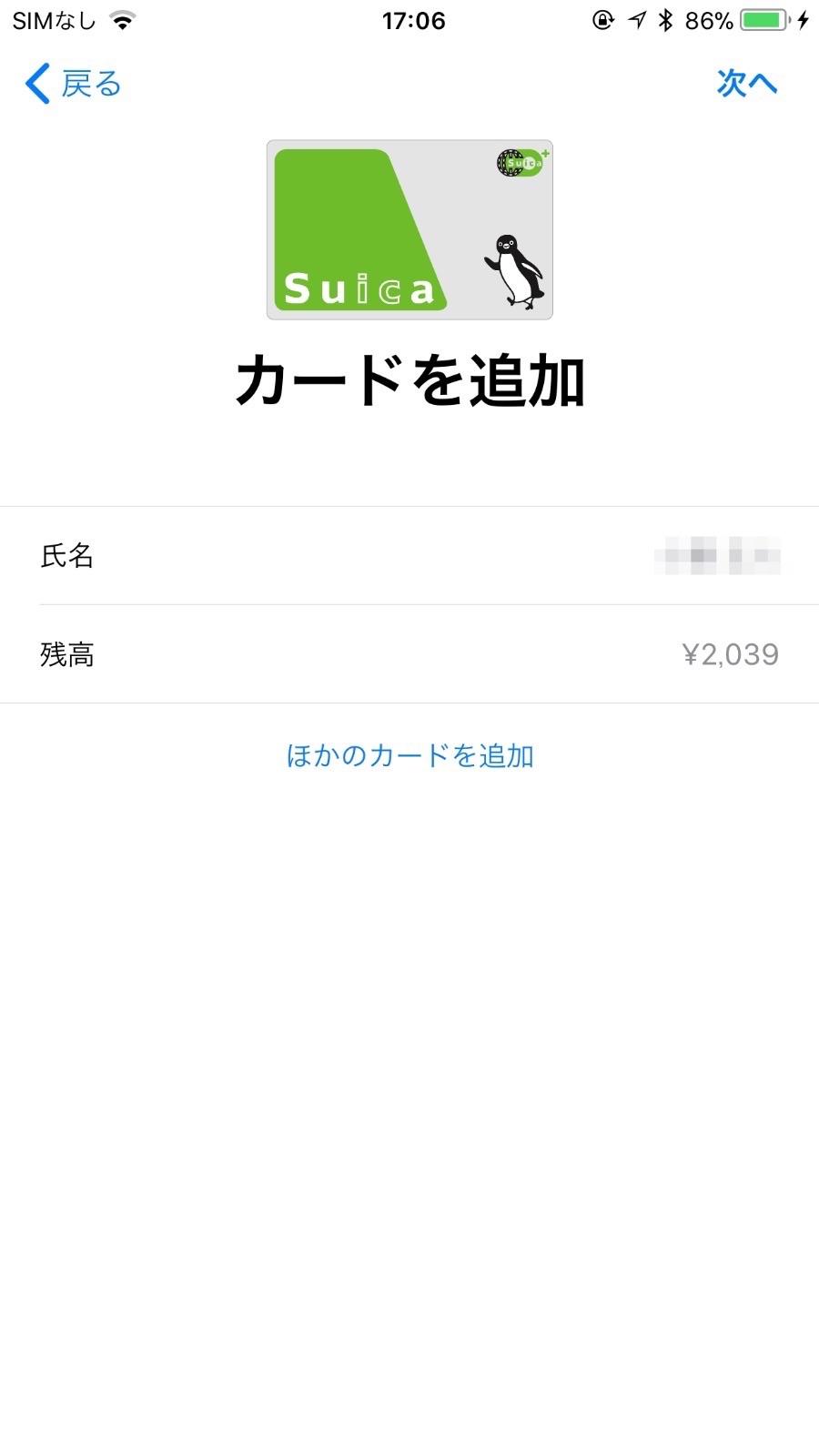 iPhone 紛失 616
