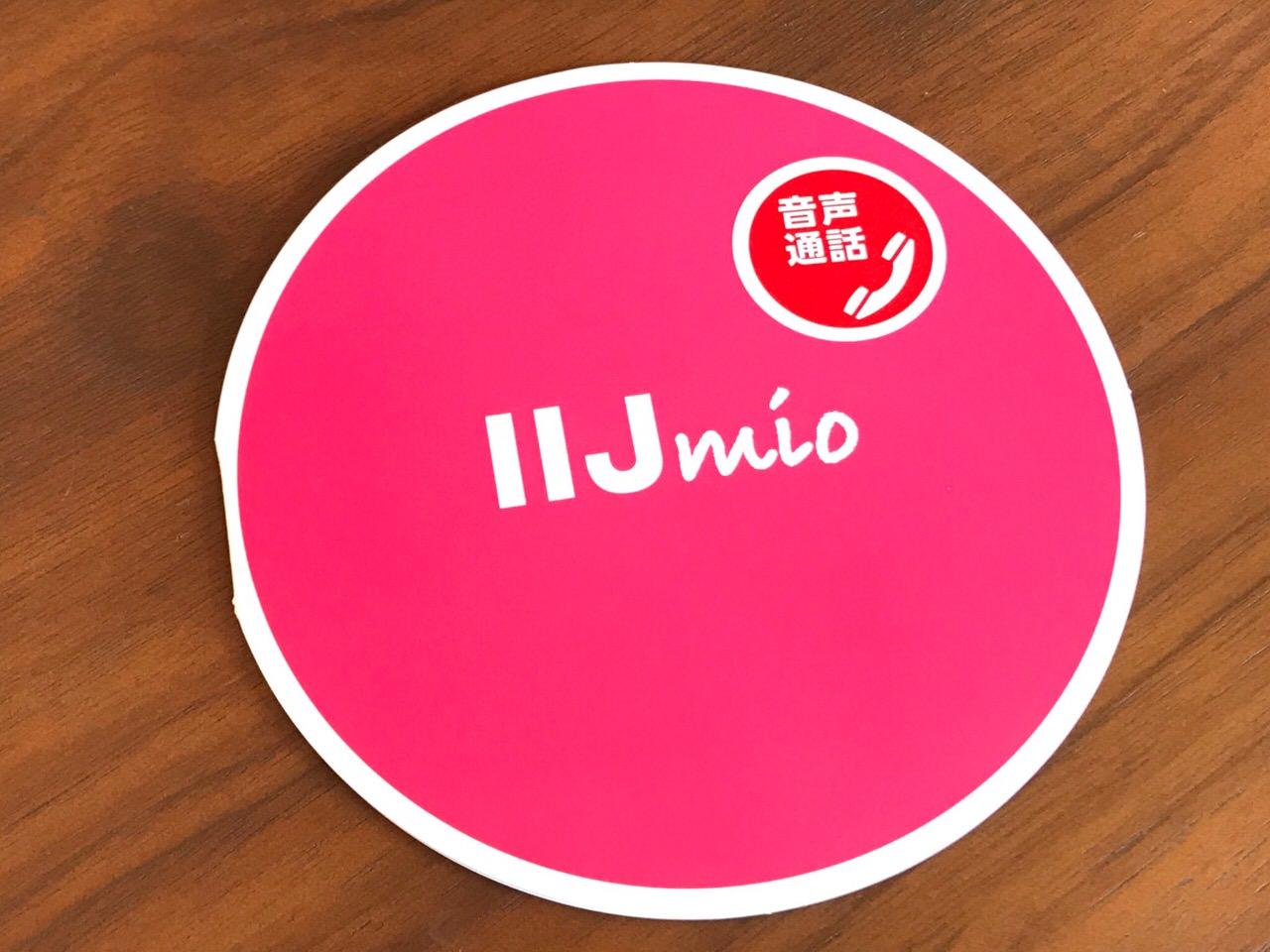 【IIJmio】SIM再発行の手続きから届くまで