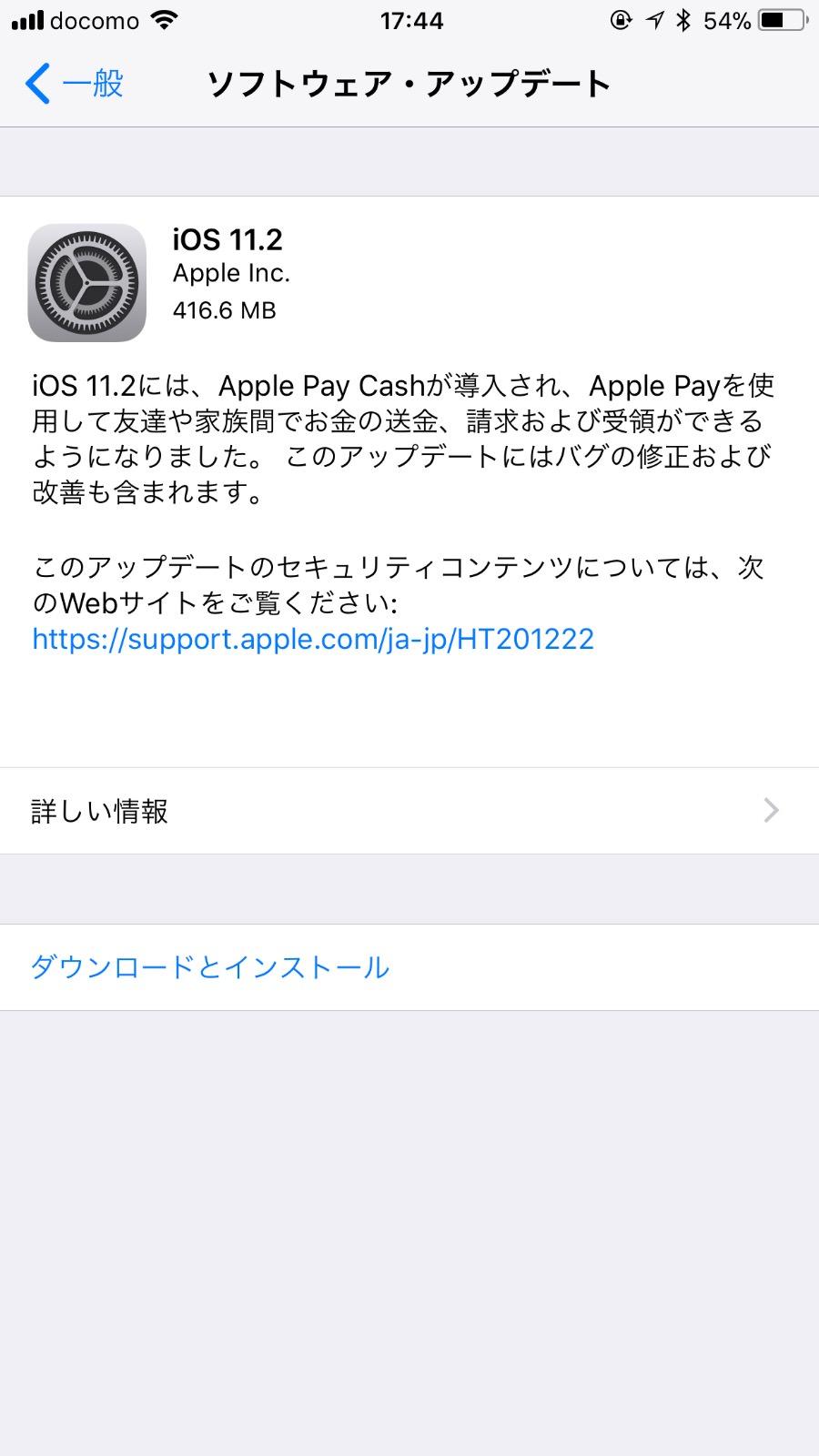 「iOS 11.2 ソフトウェアアップデート」リリース 〜iPhoneが繰り返し再起動する不具合にも対応