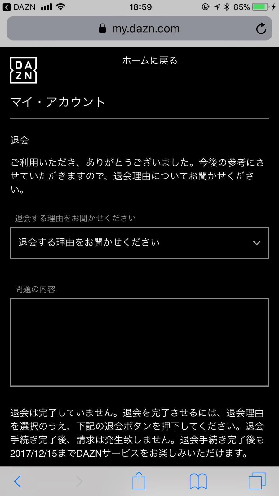 ダゾーン解約方法 5939
