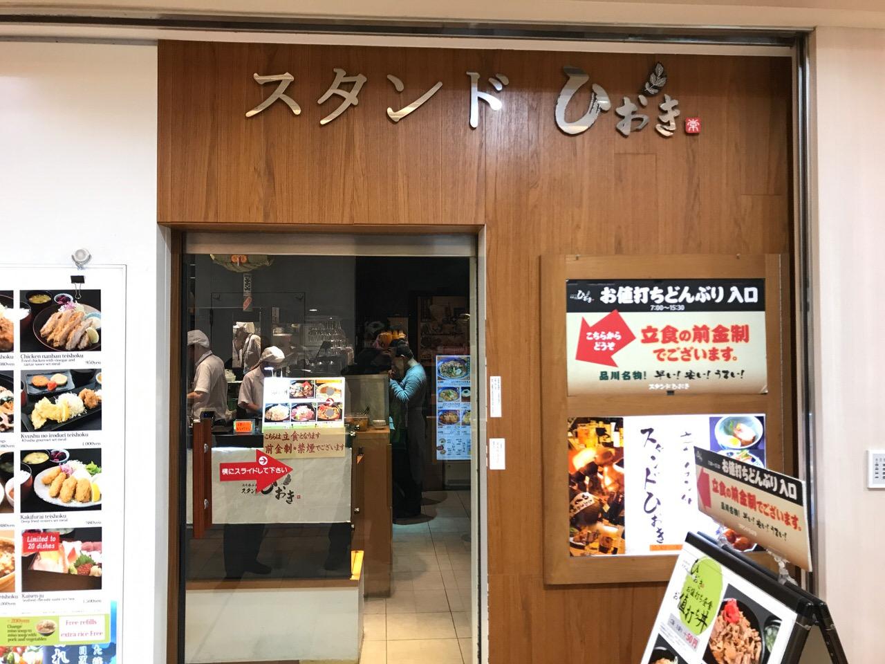 「スタンドひおき」品川駅構内の立ち呑み処