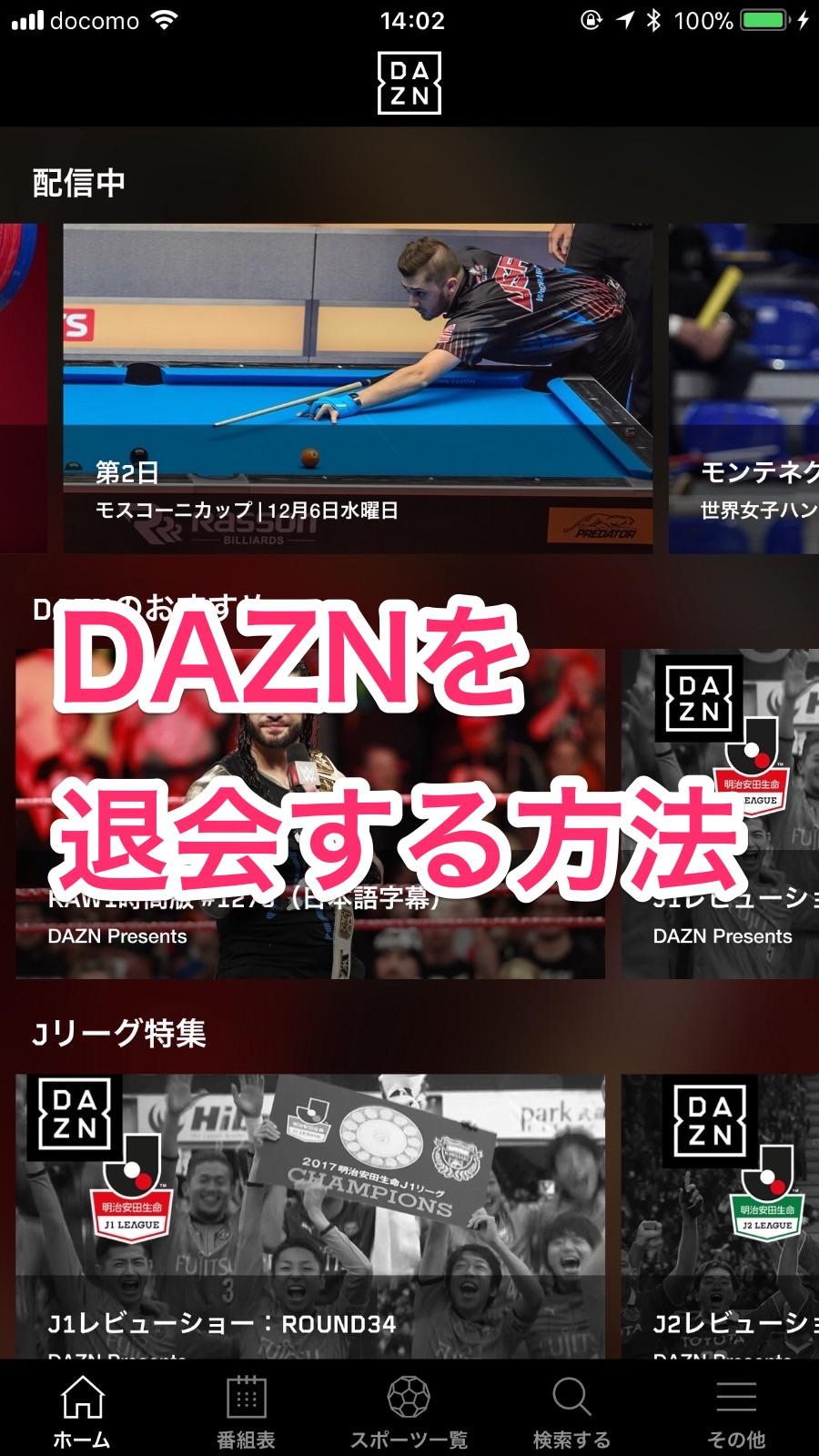 【ダゾーン】解約方法