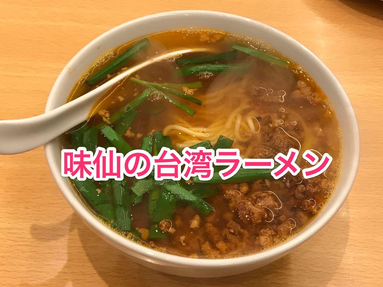 味仙「台湾ラーメン」これはヤミツキになる美味さだ!