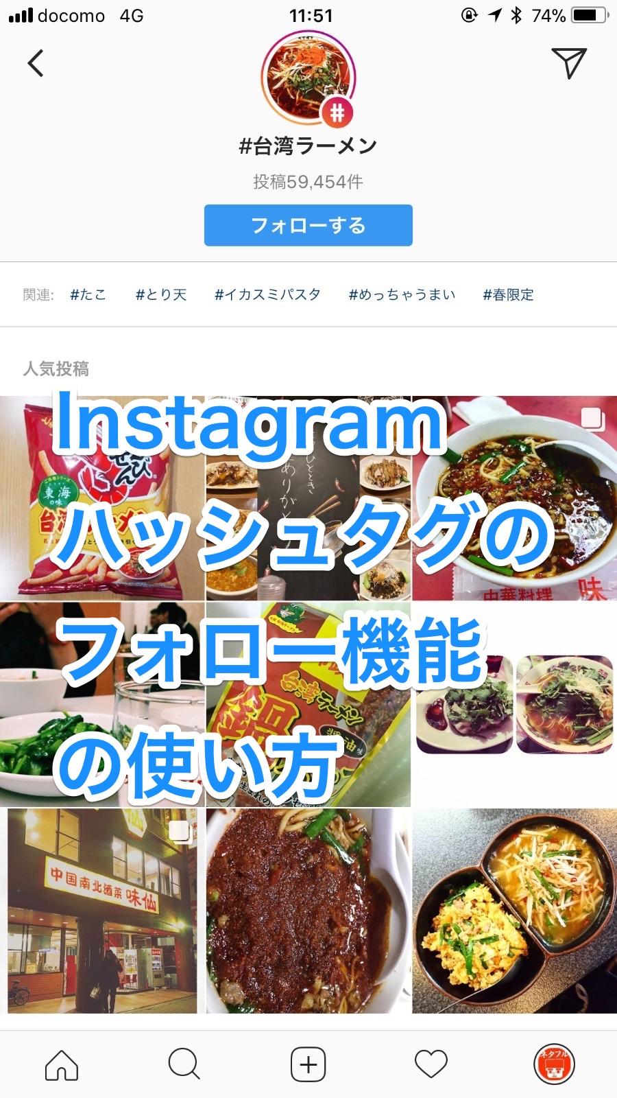 【Instagram】ハッシュタグのフォロー機能の使い方