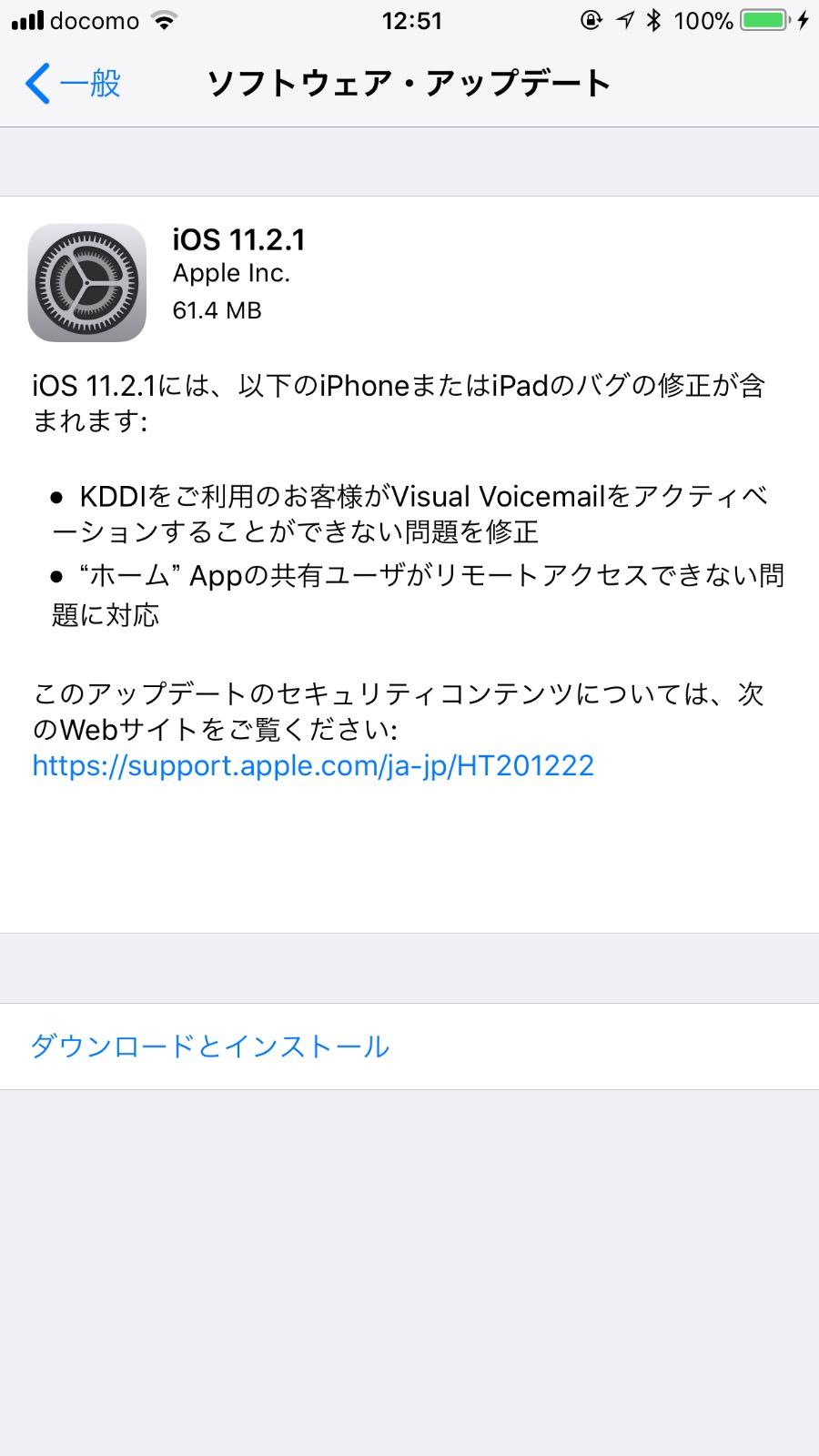 【iOS 11】「iOS 11.2.1 ソフトウェア・アップデート」リリース