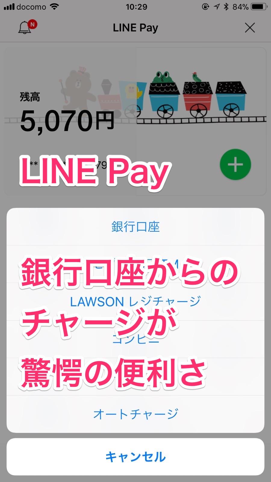 【LINE Pay】銀行口座からチャージする方法