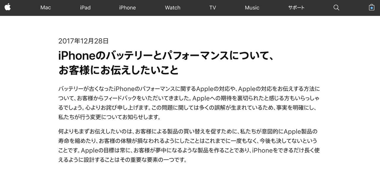 バッテリー劣化で速度低下するiPhone問題、Appleが謝罪と3,200円のバッテリー交換を発表
