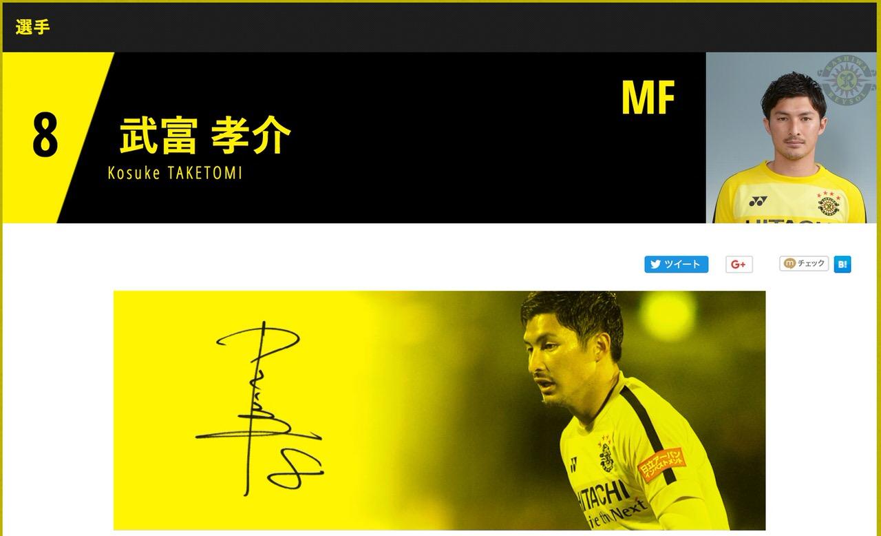 浦和レッズ、柏レイソル・武富孝介を完全移籍で獲得