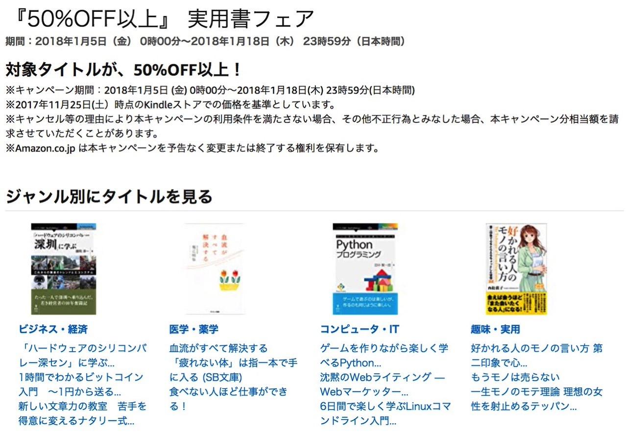 【Kindleセール】「50%OFF以上」 実用書フェア(1/18まで) 〜ビットコイン・デザイン・ウェブなど