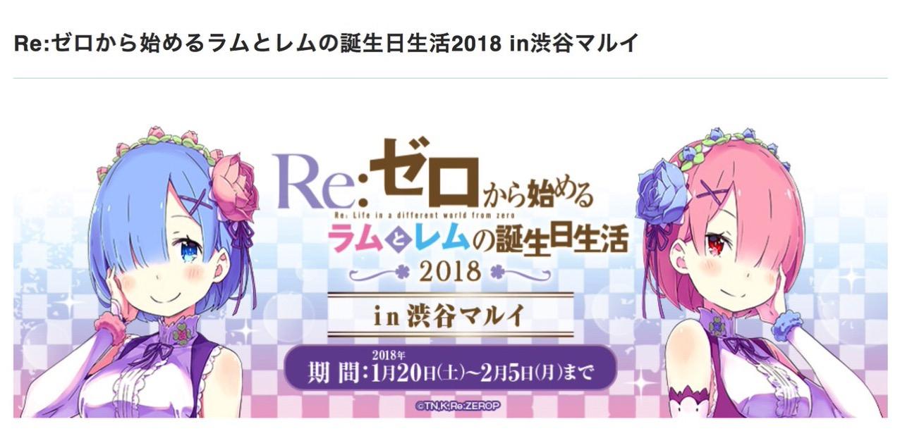 【Re:ゼロ】ラムとレムの誕生日(2/2)を記念したイベントを渋谷マルイで開催(1/20〜2/5)