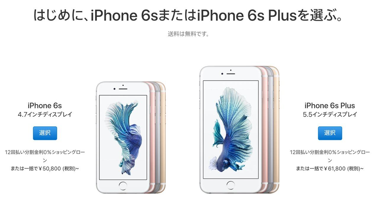 米Apple、端末交換が必要な「iPhone 6 Plus」の修理で「iPhone 6s Plus」を提供する内部文書が見つかる