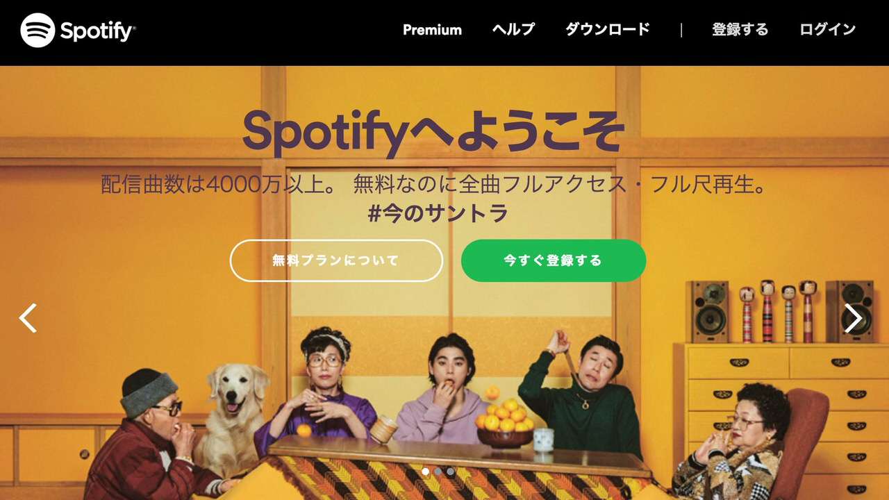 「Spotify」有料会員数7,000万人を突破