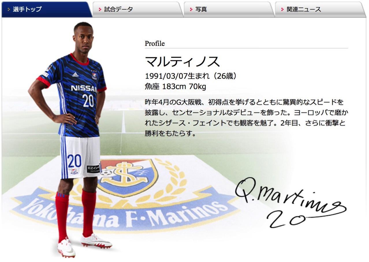浦和レッズ、横浜Fマリノス・マルティノスを完全移籍で獲得