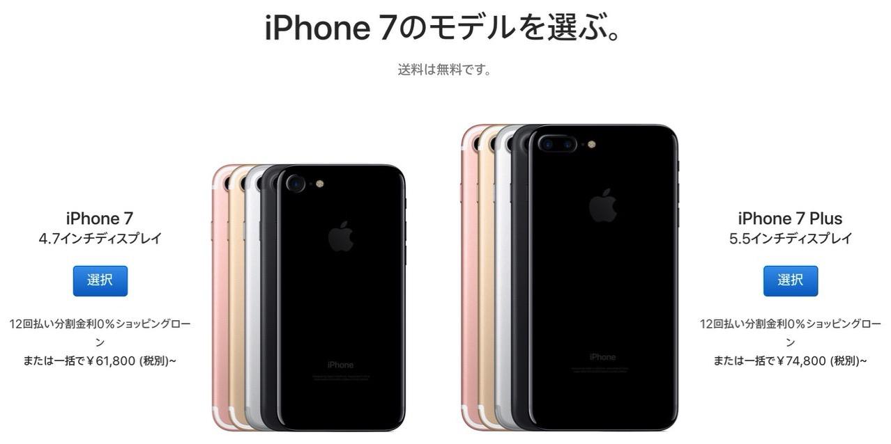 2017年に売れたスマートフォンは?1位は「iPhone 7」
