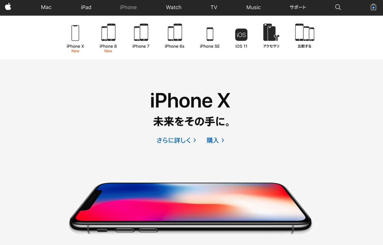 「iPhone」2007年1月9日の発表から11年